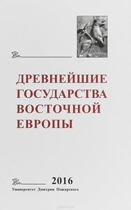 The Earliest States Of Eastern Europe. 2016: Galina V. Glazyrina: in memoriam. Editors of the volume T.V. Guimon, T.N. Jackson, E.A. Melnikova, A.S. Shchavelev. Moscow: Dmitry Pozharsky University, 2018