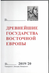The Earliest States Of Eastern Europe. 2019–2020: Diplomatic practices of Antiquity and Middle Ages. Editors of the volume B.E. Rashkovskiy. Moscow: Dmitry Pozharsky University, 2020